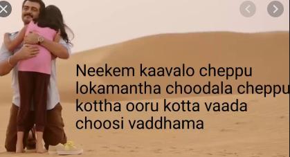 Neekem kaavaalo cheppu song lyrics in telugu