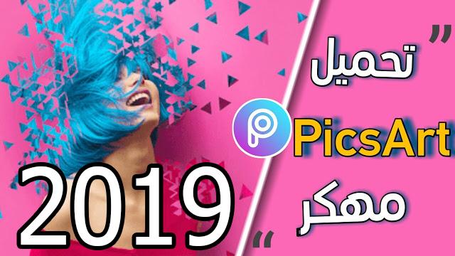 تحميل picsart مهكر أخر اصدار 2020+أكثر من 300 خط عربي مجانا+ اكثر من 200 فلتر