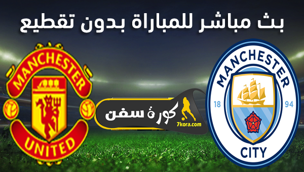 موعد مباراة مانشستر سيتي ومانشستر يونايتد بث مباشر بتاريخ 29-01-2020 كأس الرابطة الإنجليزية