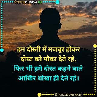 Matlabi Dost Quotes In Hindi, हम दोस्ती में मजबूर होकर दोस्त को मौका देते रहे, फिर भी हमे दोस्त कहने वाले आखिर धोखा ही देते रहे।