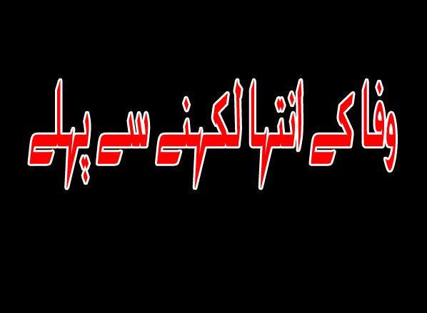 Wafa Ki Intaha Likhnay Say Pehlay - Sher Abbas New Manqabat