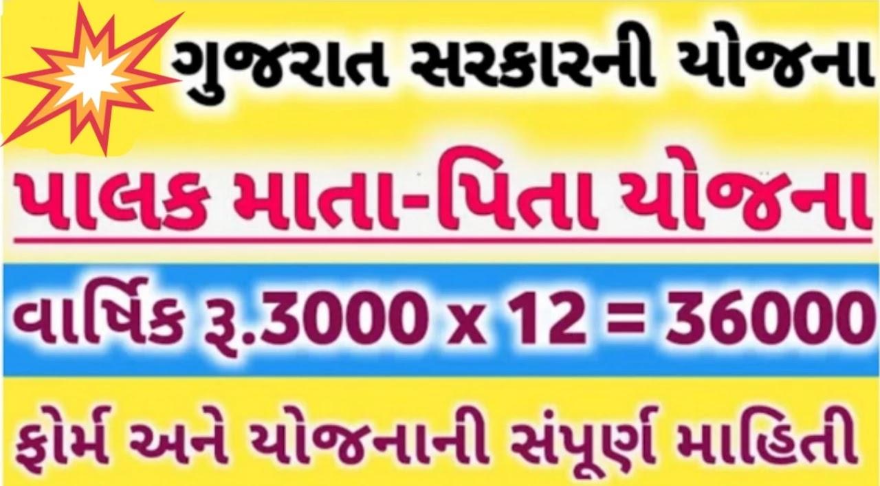 Gujarat palak mata pita yojna mahiti