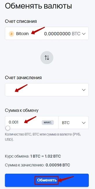 Обмен валют в Visionwallet 2