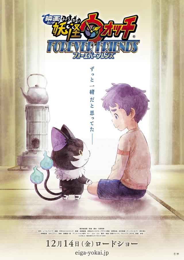 Youkai watch pelicula anime