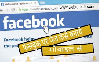Facebook page social site