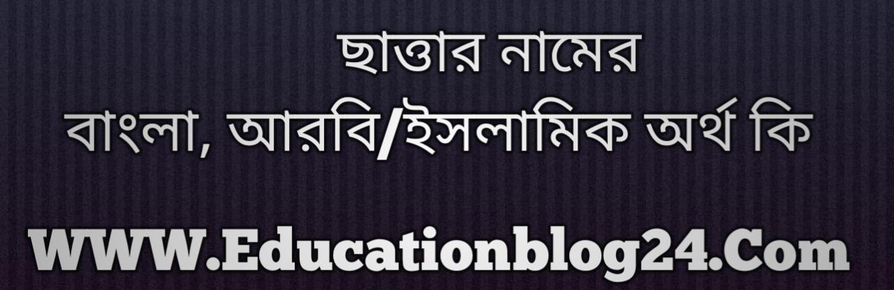 Sattar name meaning in Bengali, ছাত্তার নামের অর্থ কি, ছাত্তার নামের বাংলা অর্থ কি, ছাত্তার নামের ইসলামিক অর্থ কি, ছাত্তার কি ইসলামিক /আরবি নাম