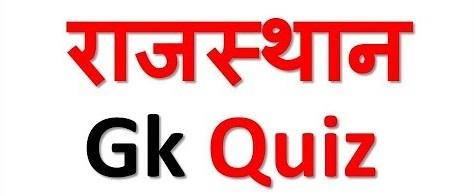 Rajasthan GK in Hindi 2021 - राजस्थान का सामान्य ज्ञान