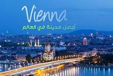 فيينا .. أجمل مدينة في العالم Vienna