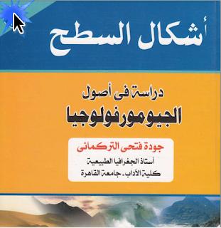 الجيومورفولوجيا العامة s1,الجيومورفولوجيا العامة,الجيومورفولوجيا pdf,الجيومورفولوجيا المناخية pdf,الجيومورفولوجيا التطبيقية,الجيومورفولوجيا البنيوية,الجيومورفولوجيا التطبيقية pdf,الجيومورفولوجيا ويكيبيديا,الجيومورفولوجيا والبيئة,الجيومورفولوجيا والجيولوجيا,الجيومورفولوجيا والجغرافيا,علم الجيومورفولوجيا ويكيبيديا,تعريف الجيومورفولوجيا وتطورها,الجيومورفولوجيا ما هو,ما هي الجيومورفولوجيا,الجيومورفولوجيا موضوع,الجيومورفولوجيا معنى,مفهوم الجيومورفولوجيا,مبادئ الجيومورفولوجيا pdf,مبادئ الجيومورفولوجيا,ماهي الجيومورفولوجيا,مصطلحات الجيومورفولوجيا,مادة الجيومورفولوجيا,مدارس الجيومورفولوجيا,كتاب الجيومورفولوجيا للدكتور جودة حسنين جودة pdf,كتاب الجيومورفولوجيا للدكتور جودة حسنين جودة,اصول الجيومورفولوجيا للدكتور حسن ابو العينين,اصول الجيومورفولوجيا للدكتور حسن ابو العينين pdf,كتاب الجيومورفولوجيا pdf,كتاب الجيومورفولوجيا,كتب الجيومورفولوجيا,كتب الجيومورفولوجيا pdf,الجيومورفولوجيا المناخية,كتاب الجيومورفولوجيا التطبيقية pdf,فروع الجيومورفولوجيا,بحوث في الجيومورفولوجيا,محاضرات في الجيومورفولوجيا التطبيقية,محاضرات في الجيومورفولوجيا,كتب في الجيومورفولوجيا,مراجع في الجيومورفولوجيا,دور علم الجيومورفولوجيا في التطور العلمي والاقتصادي,اسئله في الجيومورفولوجيا,مقدمة في الجيومورفولوجيا,بحث في الجيومورفولوجيا,علم الجيومورفولوجيا,علاقة الجيومورفولوجيا بالعلوم الاخرى,علم الجيومورفولوجيا pdf,عرف الجيومورفولوجيا،علاقة الجيومورفولوجيا بالجيولوجياعلماء الجيومورفولوجياعوامل الجيومورفولوجياصخور الجيومورفولوجياركائز الجيومورفولوجيادروس الجيومورفولوجيادروس الجيومورفولوجيا البنيويةدراسه الجيومورفولوجيامجالات دراسة الجيومورفولوجيا التطبيقية pdfكتاب اصول الجيومورفولوجيا دراسه الاشكال التضاريسيه لسطح الارضدروس الجيومورفولوجيا s1دروس الجيومورفولوجيا pdfخرائط الجيومورفولوجيا،اصول الجيومورفولوجيا حسن رمضان سلامة pdfاصول الجيومورفولوجيا حسن رمضان pdfاصول الجيومورفولوجيا حسن رمضان سلامةكتاب اصول الجيومورفولوجيا حسن رمضان سلامة pdfكتاب اصول الجيومورفولوجيا حسن رمضان سلامهتحميل كتاب اصول الجيومورفولوجيا حسن رمضان سلامة pdfجغرافيا الجيومورفولوجيا,جغرافية الجيومورفولوجيا,الجيومورفولوجيا توجيهي,تعريف الجيومور