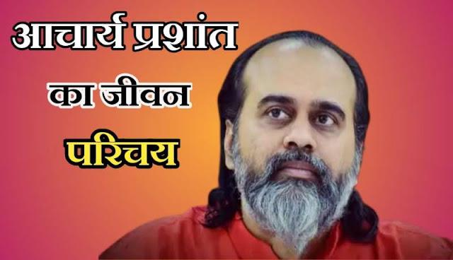 Acharya prashant biography in hindi, who is acharya prashant tripathi