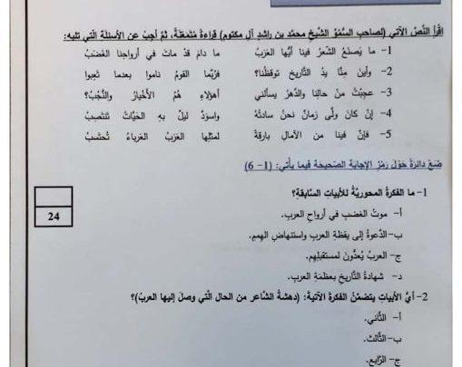 مراجعة لامتحان نهاية الفصل الثالث لغة عربية