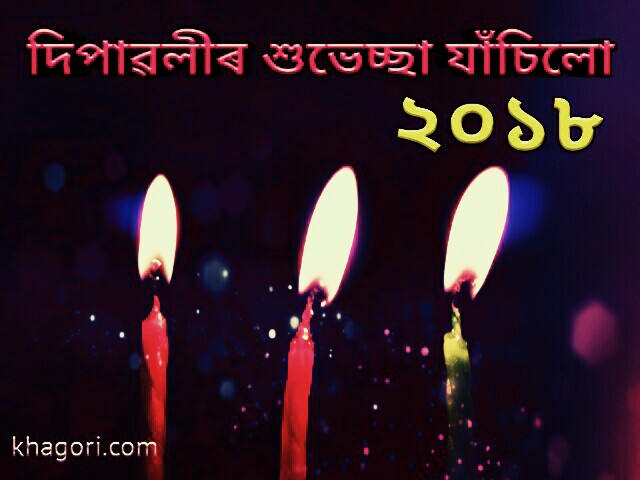 happy diwali wishes in assamese language