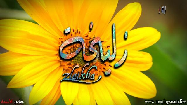 معنى اسم زليخة وصفات حاملة هذا الاسم zulaikha