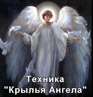 "Техника ""Крылья Ангела"""