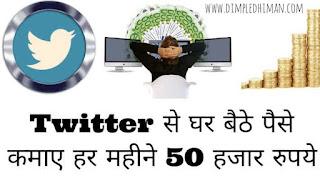 माइक्रोब्लॉगिंग साइट ट्विटर दे रही है, घर बैठे ऑनलाइन पैसे कमाने का मौका. डिंपल धीमान