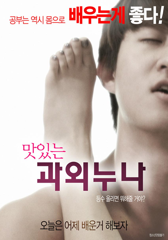 Delicious Tutor Full Korea 18+ Adult Movie Online Free