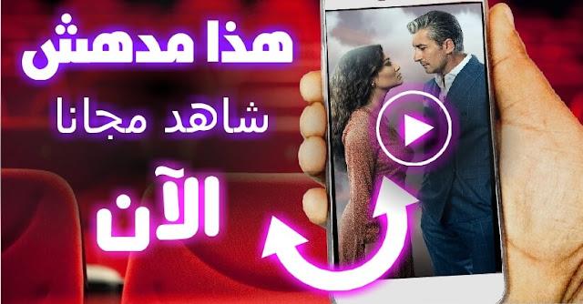 تطبيق مدهش ومجاني لمشاهدة الأفلام العربية و المسلسلات العربية والمسلسلات الهندية و الافلام الهندية