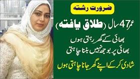 Name Laraib Age 47 Years Zaroorat Rishta