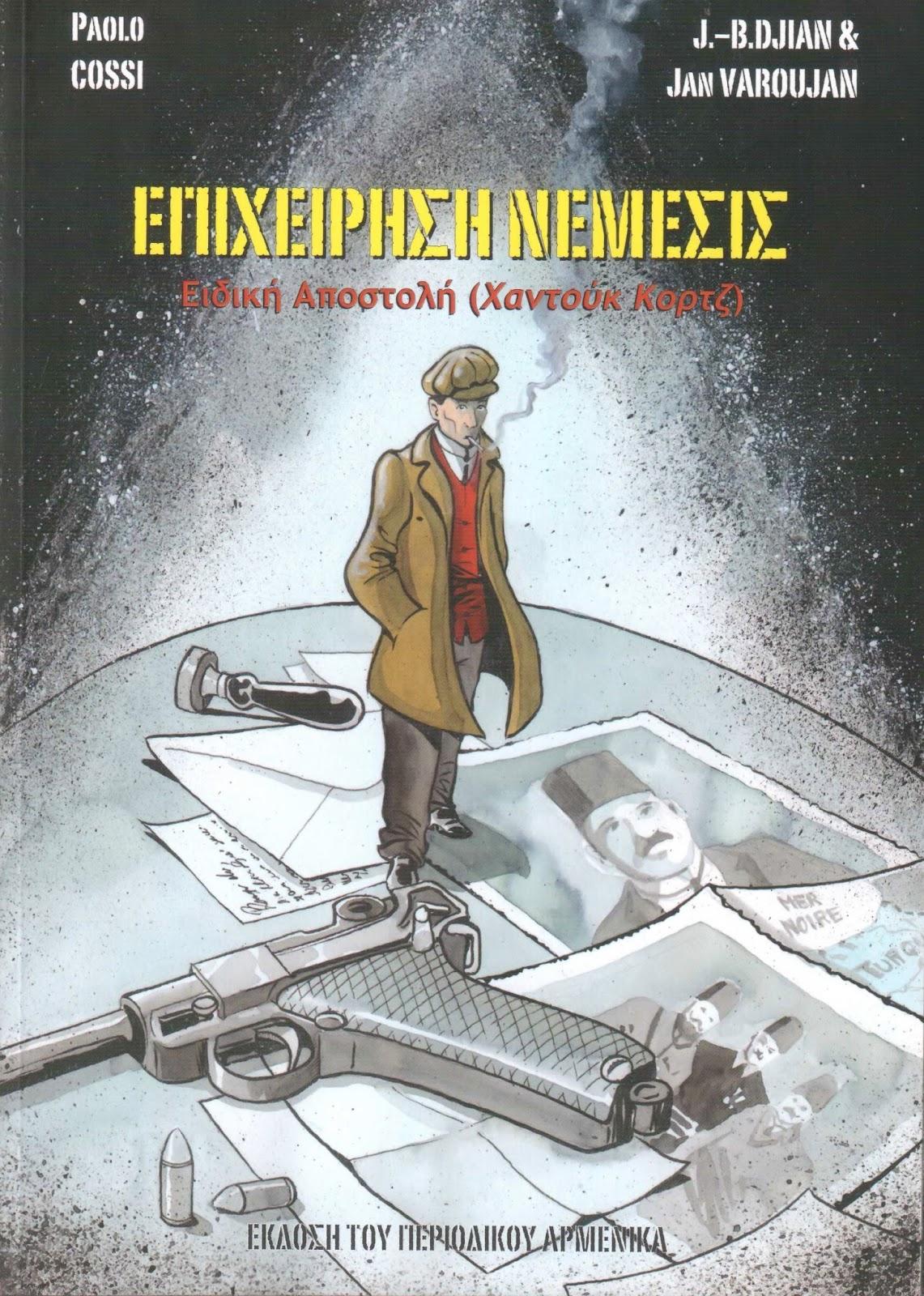 Βιβλια Αρμενικου Ενδιαφεροντος: ΕΠΙΧΕΙΡΗΣΗ ΝΕΜΕΣΙΣ - Ειδική ...