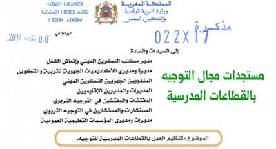 المذكرة الوزارية رقم 022x17 بشأن تنظيم العمل بالقطاعات المدرسية للتوجيه مارس 2017