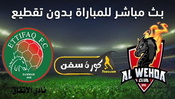 موعد مباراة الإتفاق والوحدة بث مباشر بتاريخ 30-01-2020 الدوري السعودي