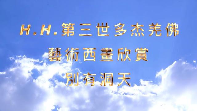 H.H.第三世多杰羌佛藝術西畫欣賞–別有洞天