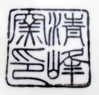 Japanese Porcelain Marks - Seiho Kiln - 清峰窯印