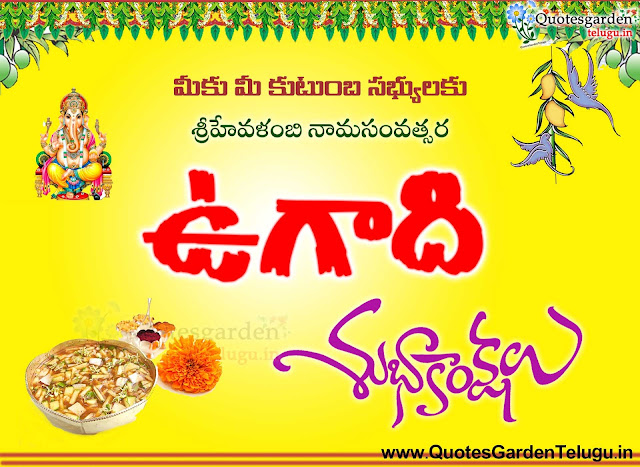 Hevalambi nama samvatsara ugadi wishes messages