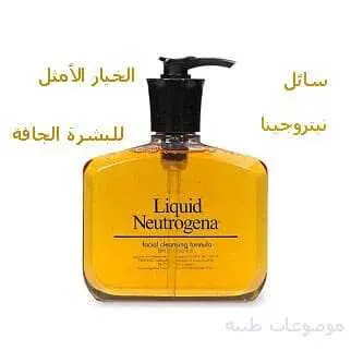 غسول نيتروجينا البرتقالى- غسول نيتروجينا للبشرة الدهنية-غسول نيتروجينا البرتقالي Visibly Clear-غسول نيتروجينا البرتقالى للحامل-مقشر نيتروجينا البرتقالى