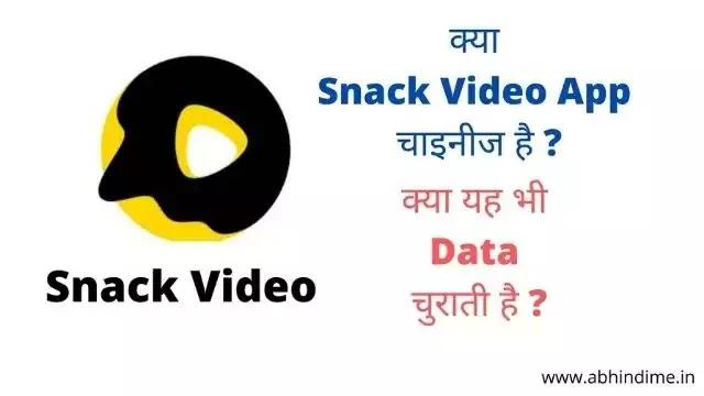 snack video app kaha ka hai