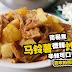 简易煮参岜马铃薯微辣焖炒豆支,辛辣可口,喜欢的可以学起来!