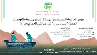 وظائف الشركة السعودية للأسماك برنامج تدريبى منتهى بالتوظيف