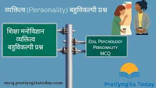 [MCQ] व्यक्तित्व प्रश्न उत्तर   Personality Question Answer