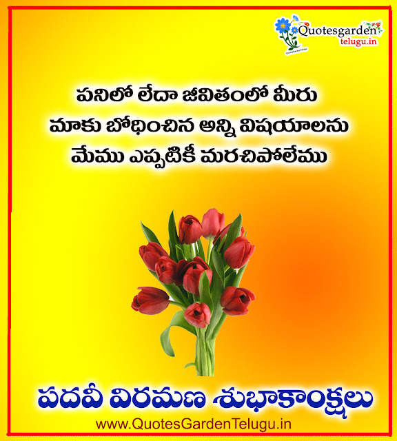 Happy retirement wishes images in telugu