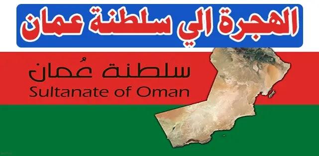 الهجرة الى سلطنة عمان | من اسهل الدول العربية في الهجرة إليها