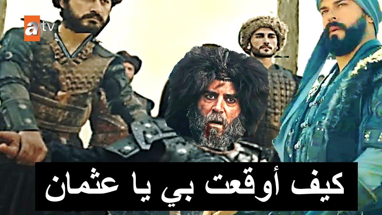 فخ عثمان والمحارب الجديد اعلان 3 مسلسل المؤسس عثمان الحلقة 60