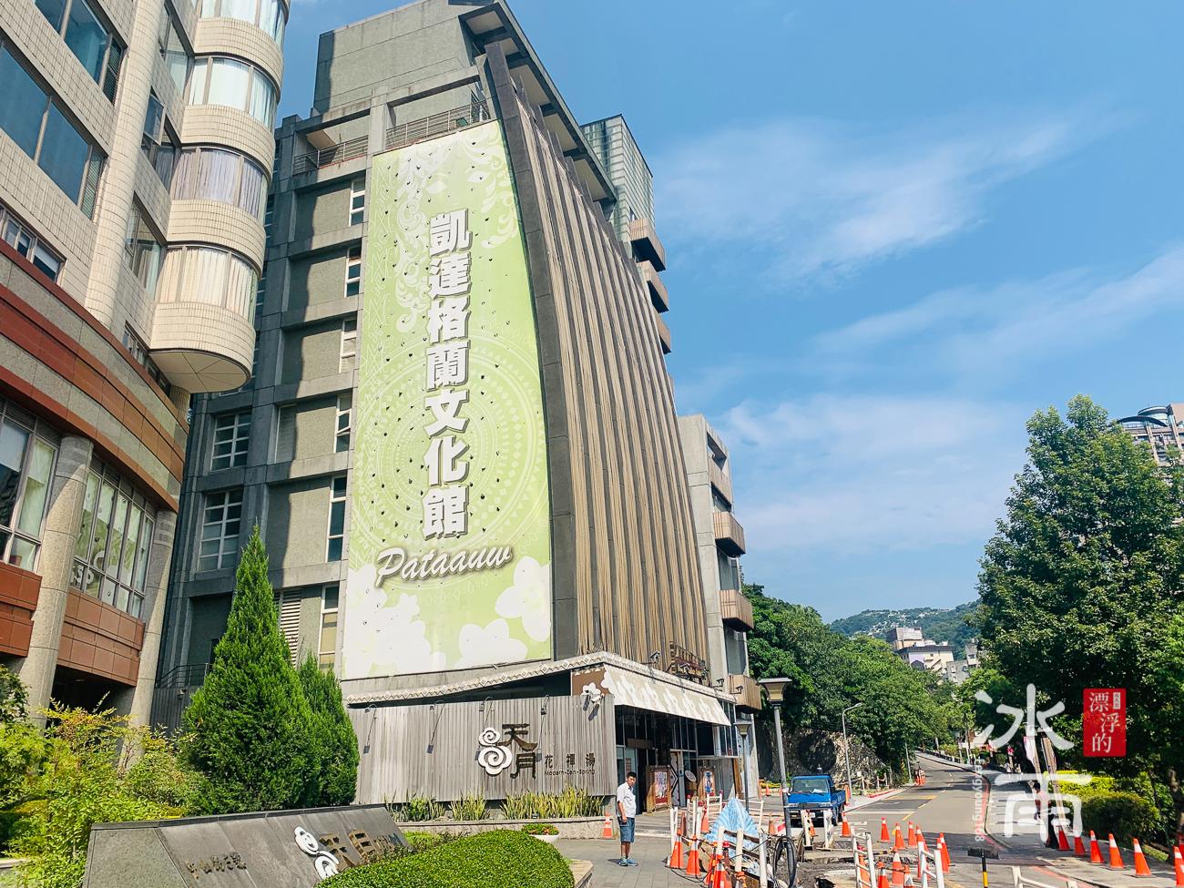 南豐天玥泉 北投館|附近景點