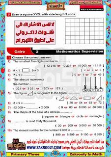 حصريا مذكرة ذاكرولي في امتحانات الماث للصف الثالث الابتدائي الترم الأول 2020