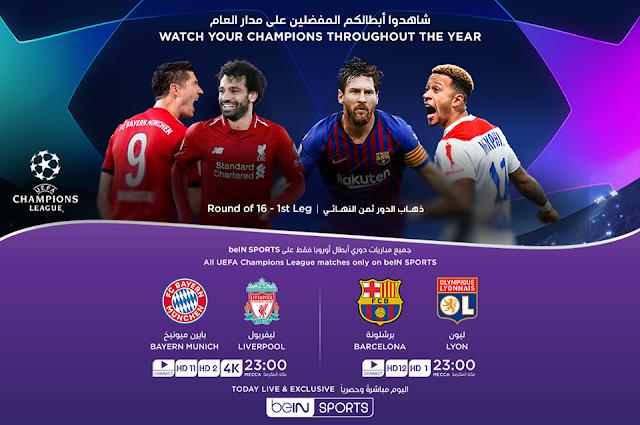 كورة اون لاين مشاهدة مباراة ليفربول وبايرن ميونخ بث مباشر اليوم Liverpool vs Bayern Munich في دوري الابطال 2019
