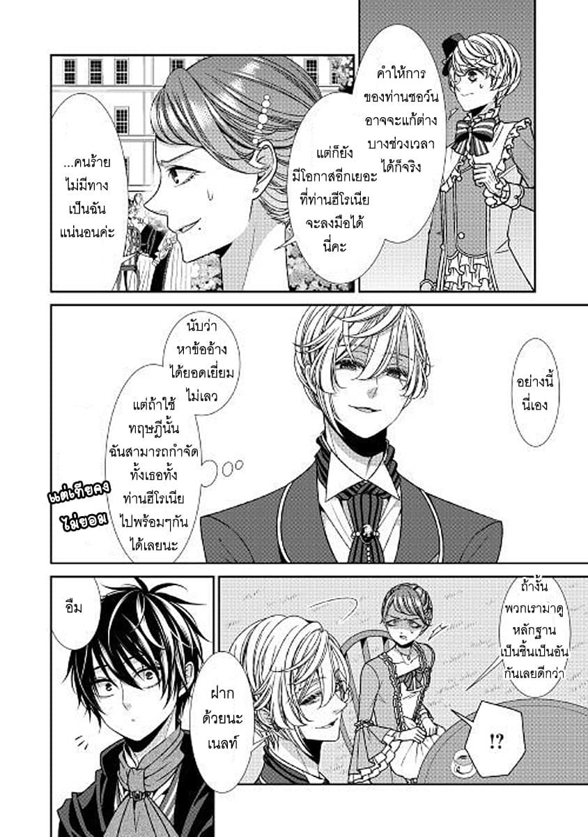 อ่านการ์ตูน Jishou Akuyaku Reijou na Konyakusha no Kansatsu Kiroku ตอนที่ 14 หน้าที่ 8