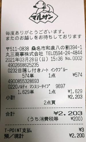 マルサン・パソコンランド 2021/3/28 のレシート