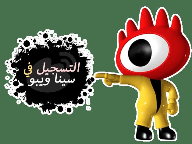 كيفية التسجيل في موقع سينا ويبو للعرب الطريقة والحلول
