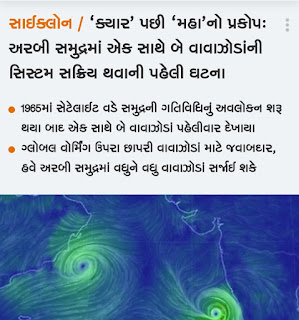 Maha cyclone related news