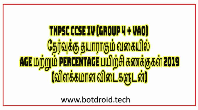 TNPSC Group 2, 4 & VAO Maths Shortcut Test Notes With