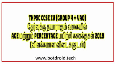 tnpsc maths shortcut study material pdf