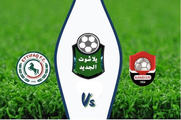 نتيجة مباراة الرائد والإتفاق اليوم بتاريخ 12/21/2019 الدوري السعودي