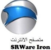 تحميل برنامج تصفح الانترنت SRWare Iron اخر اصدار للكمبيوتر