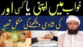 Khwab mein shadi dekhna   marriage dream interpretation   khwab mein apni ya kise ki shadi dekhna  n urdu   khwab ki tabeer