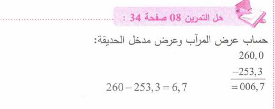 حل تمرين 8 صفحة 34 رياضيات للسنة الأولى متوسط الجيل الثاني