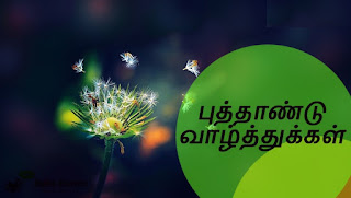 Happy-new-year-images-in-tamil